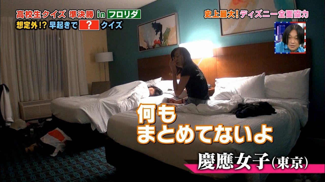 日テレ「高校生クイズ」、寝室で寝る慶應女子高のJK