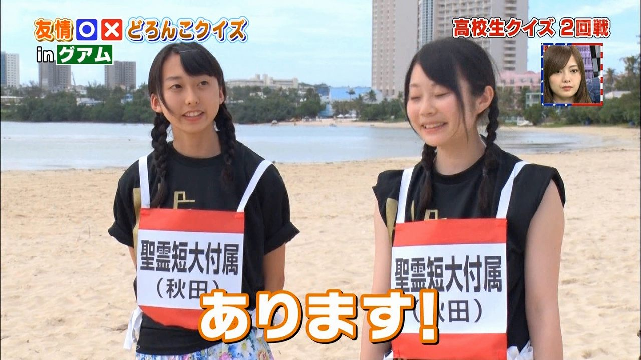 日テレ「ライオンスペシャル 高校生クイズ」に出演した秋田のJK