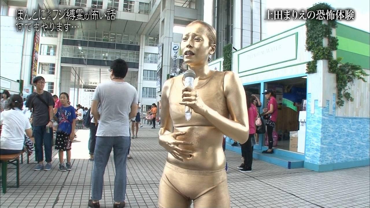 「めちゃ2イケてるッ!」で全身に金粉を塗ってマンスジを晒している上田まりえアナ