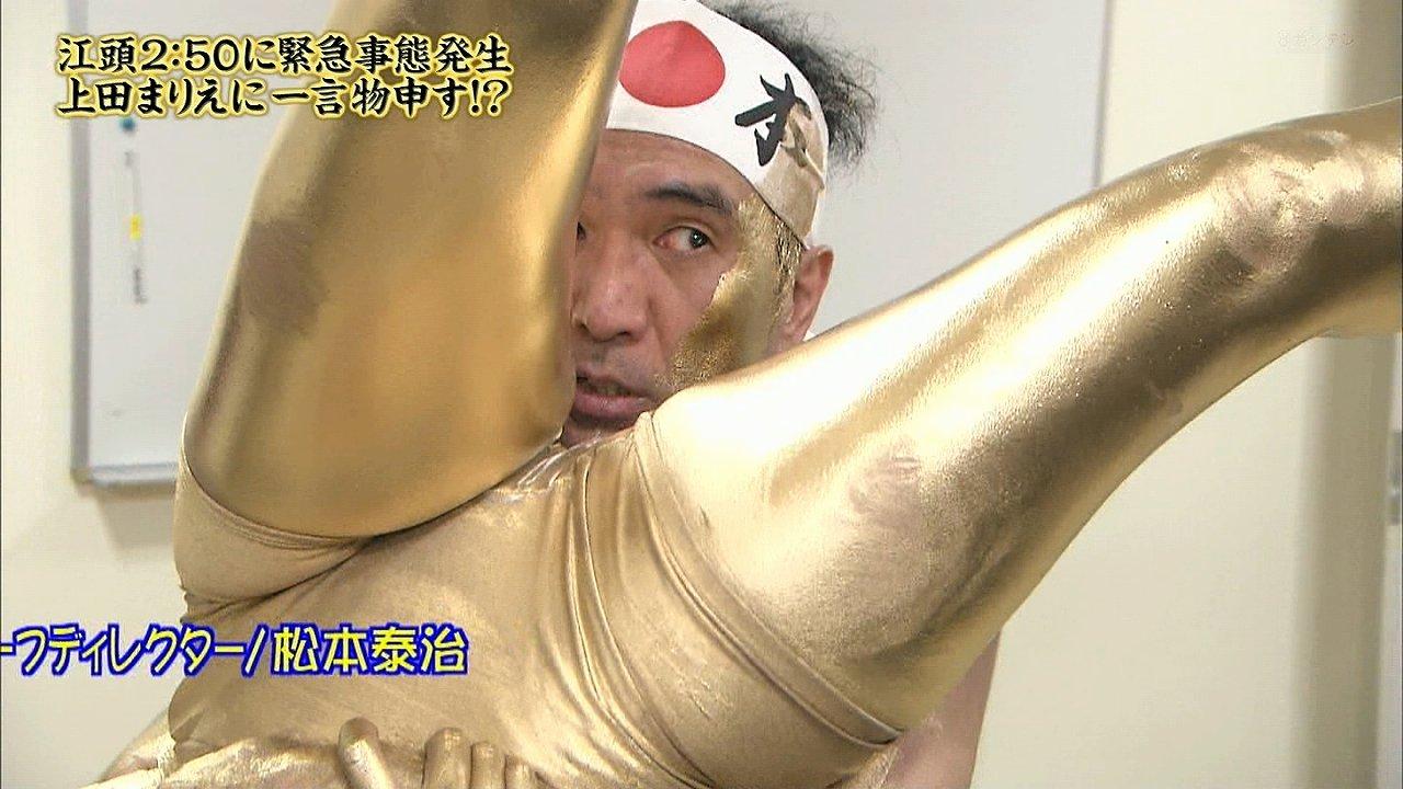 「めちゃ2イケてるッ!」、全身に金粉を塗った上田まりえを逆さに持ち上げ股間を顔に当てる江頭2:50