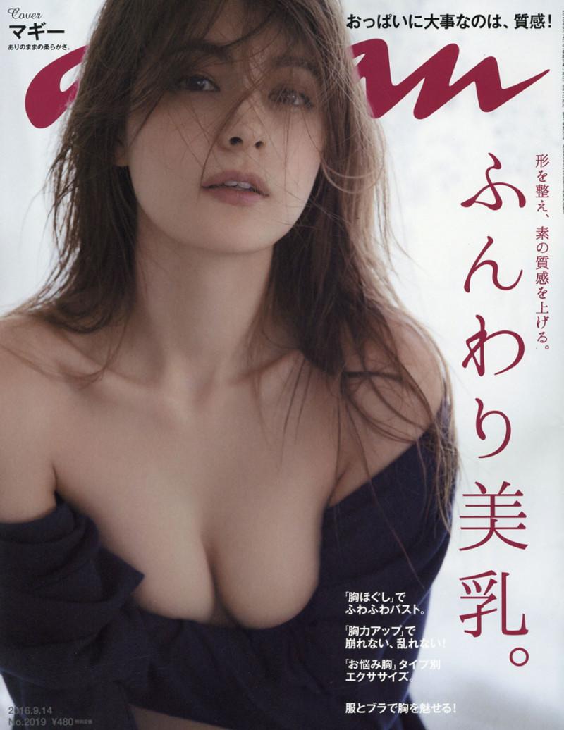 「anan (アンアン) 2016/09/14」ふんわり美乳表紙のマギー