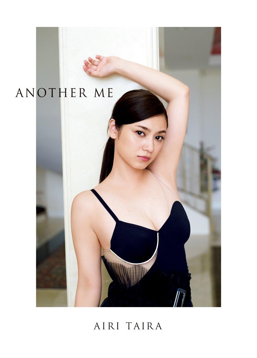 平愛梨の写真集「ANOTHER ME」