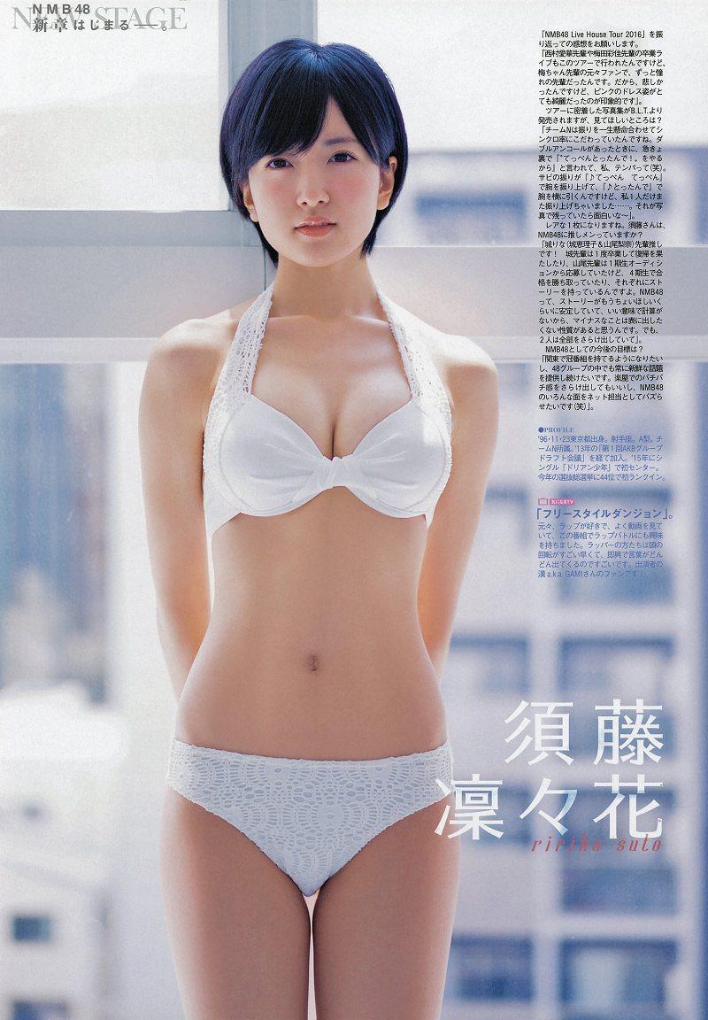 須藤凜々花の水着グラビア