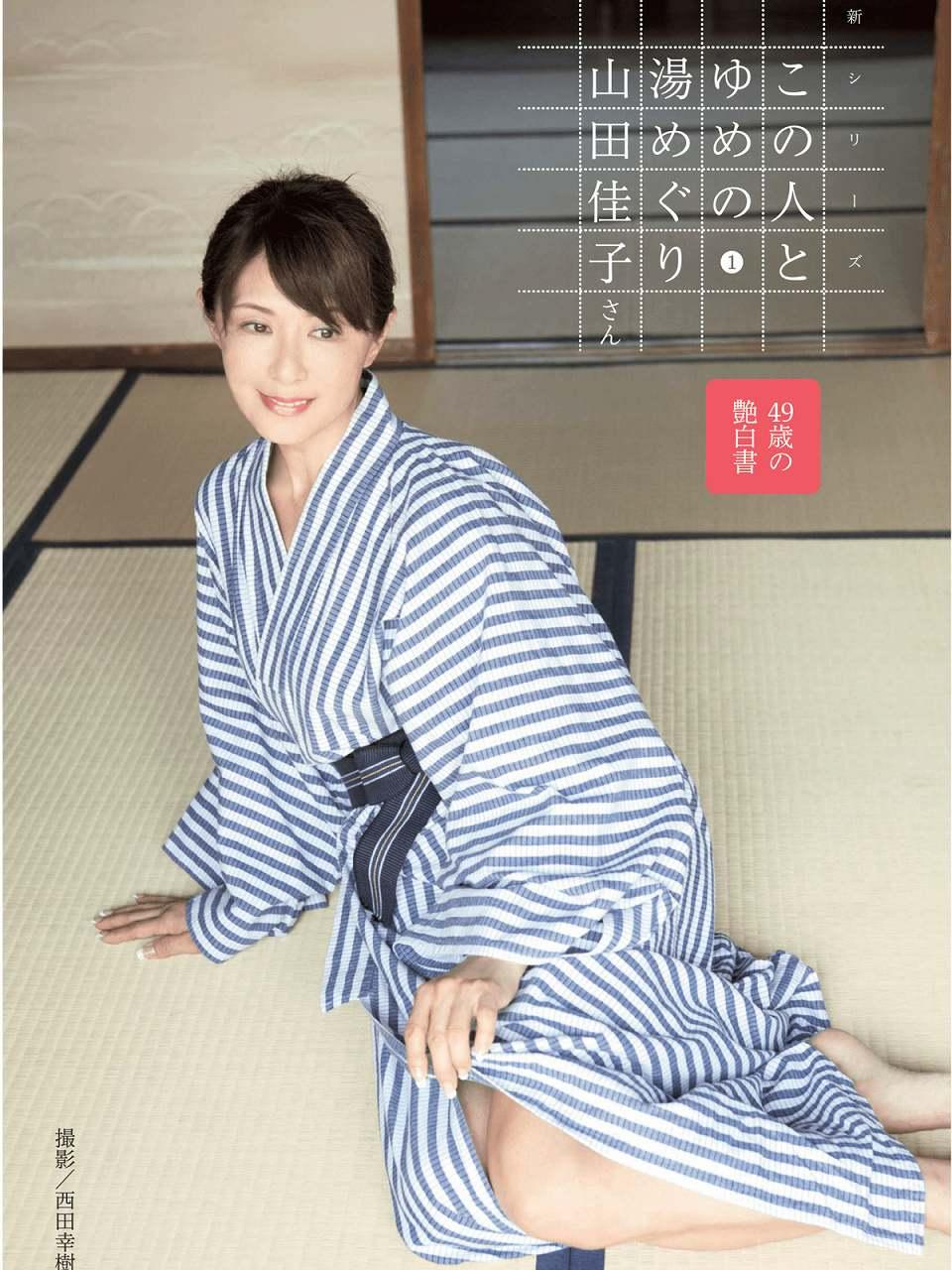 「週刊ポスト 2015年 12/4 号」山田佳子の浴衣グラビア