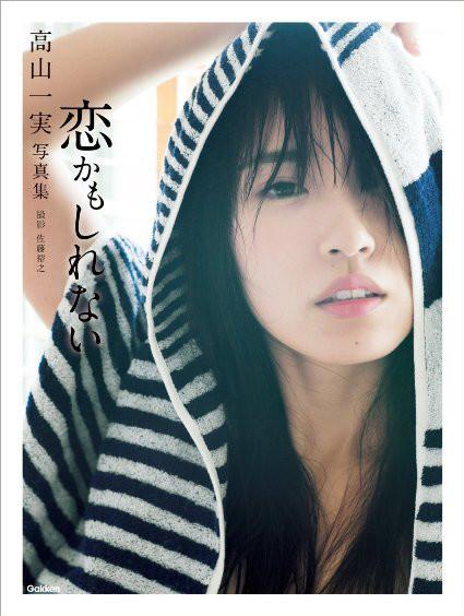 高山一実写真集「恋かもしれない」表紙