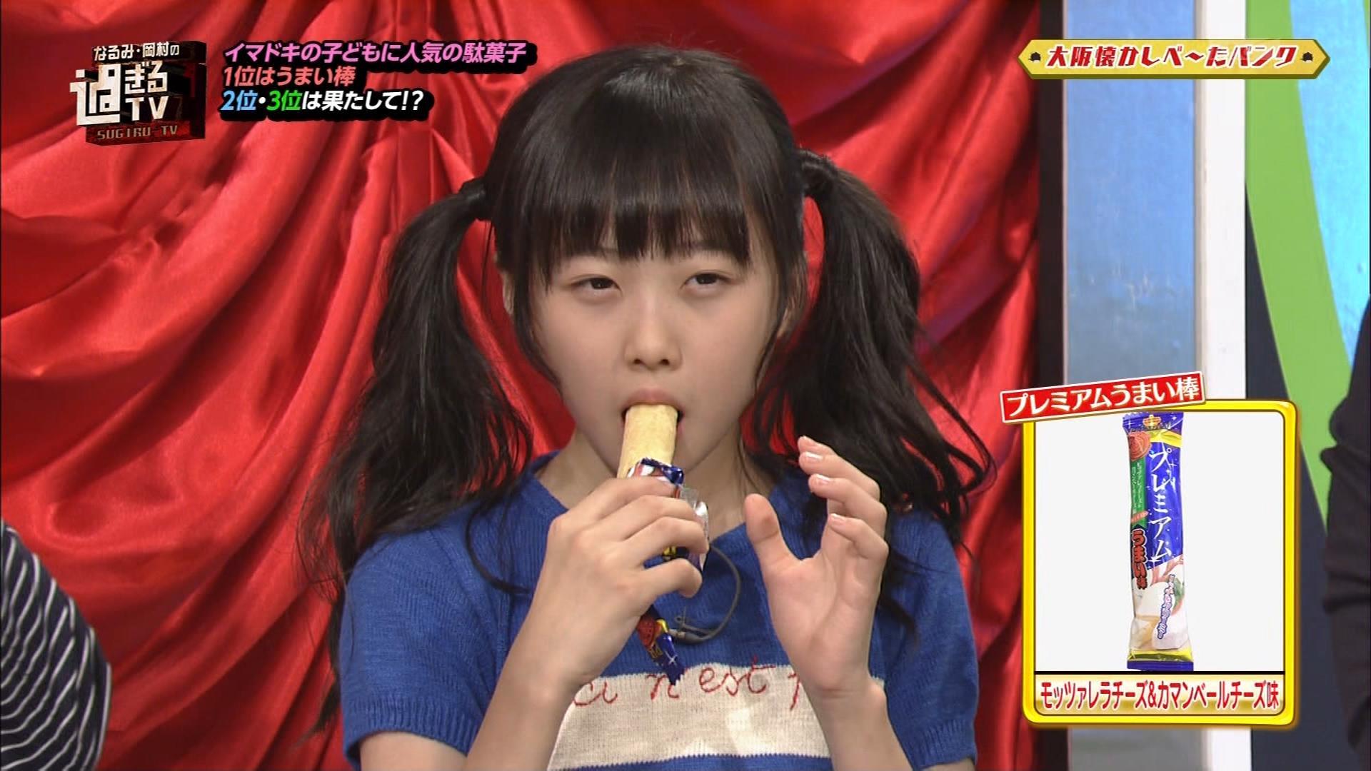 「なるみ・岡村の過ぎるTV」でうまい棒を食べる本田望結のメス顔