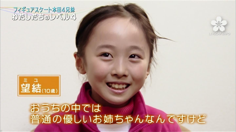 10歳の時の本田望結