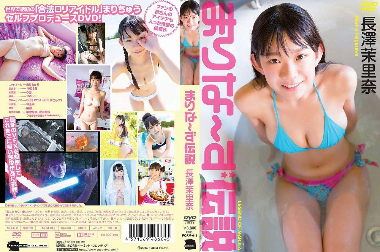 長澤茉里奈のイメージビデオDVD「マリナーズ伝説」パッケージ写真