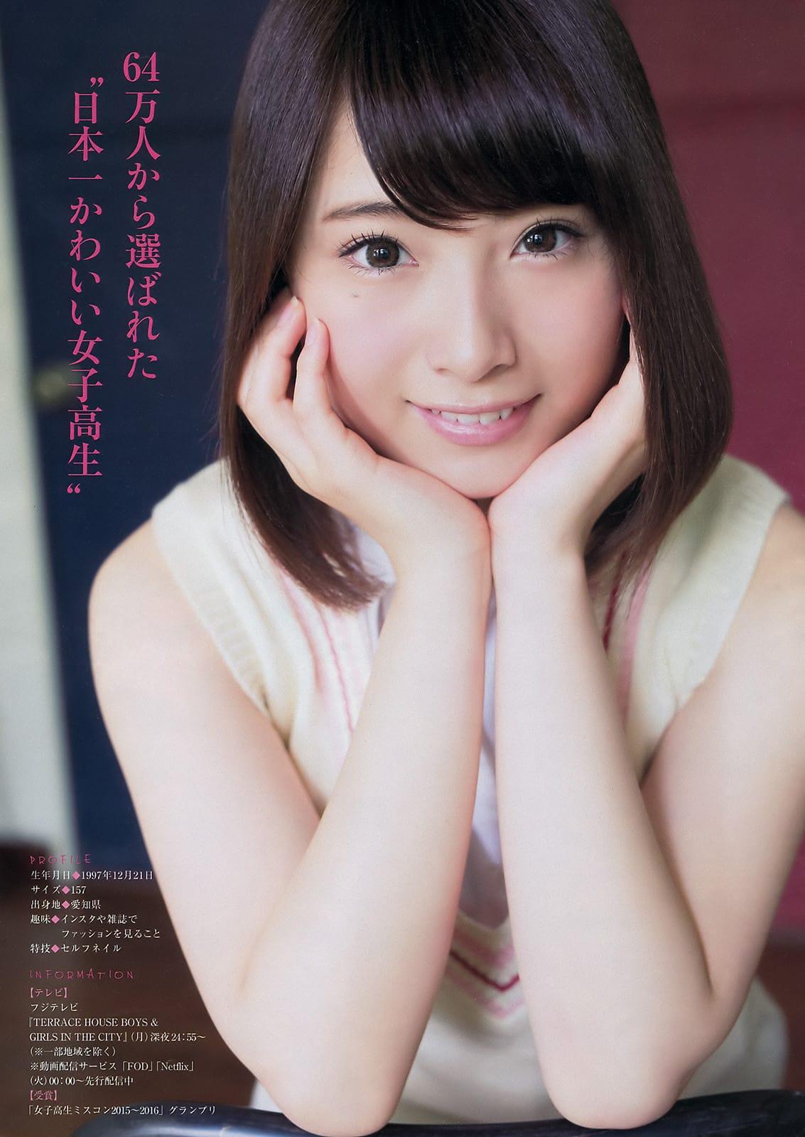 「ヤングマガジン 2016 No.30」永井理子のグラビア
