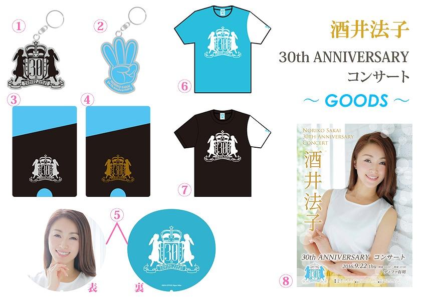 酒井法子の30周年コンサートグッズ
