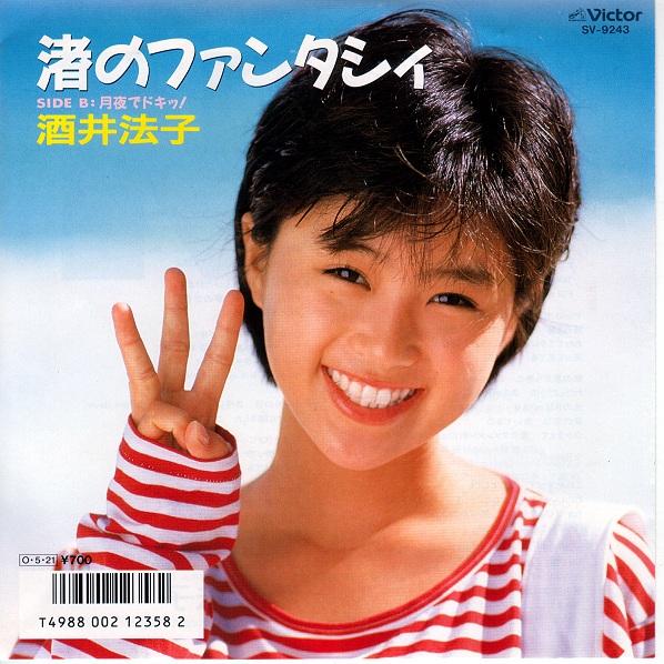 アイドル時代の酒井法子、レコード「渚のファンタシィ」のジャケット