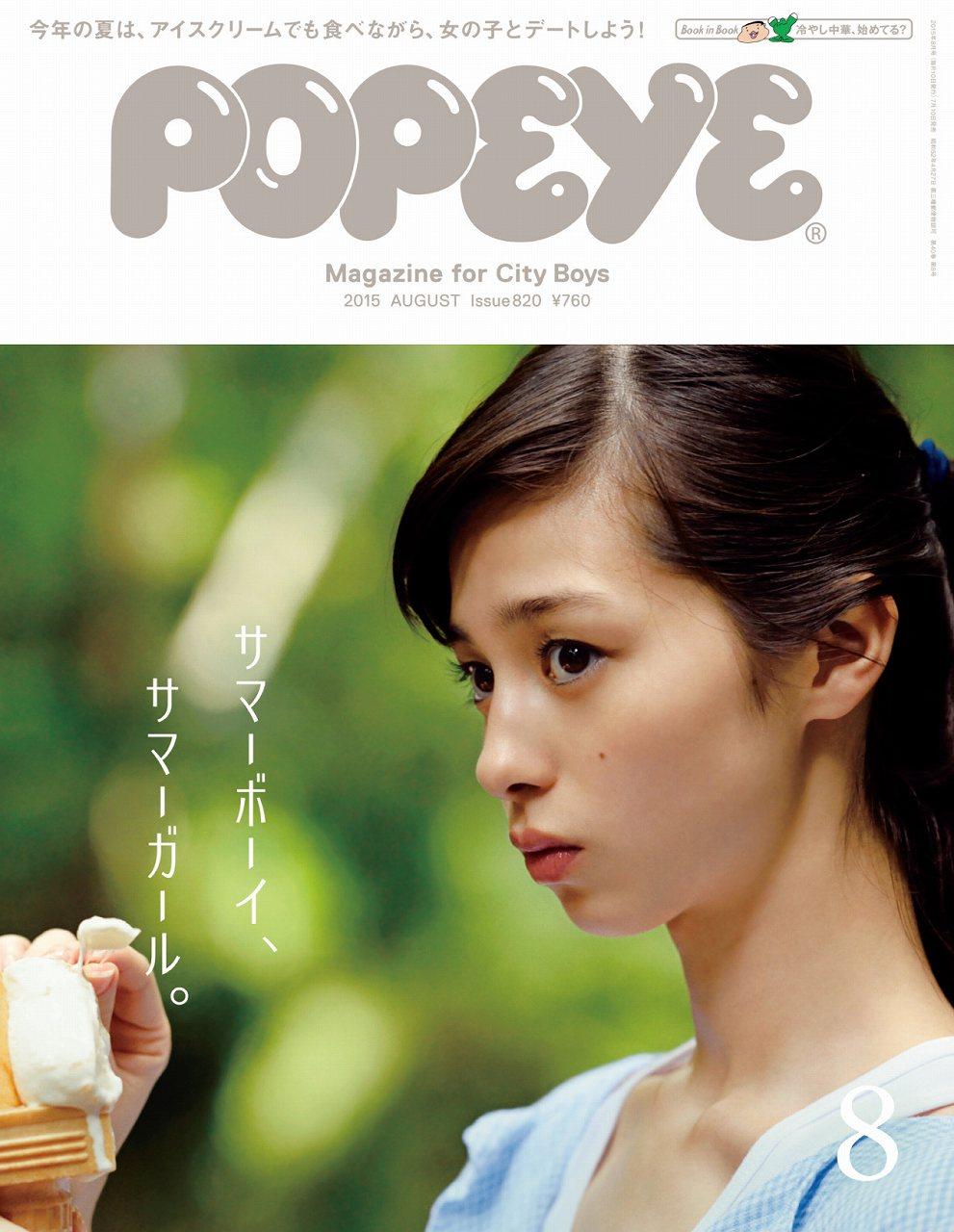「POPEYE(ポパイ) 2015年 08 月号」表紙の中条あやみ