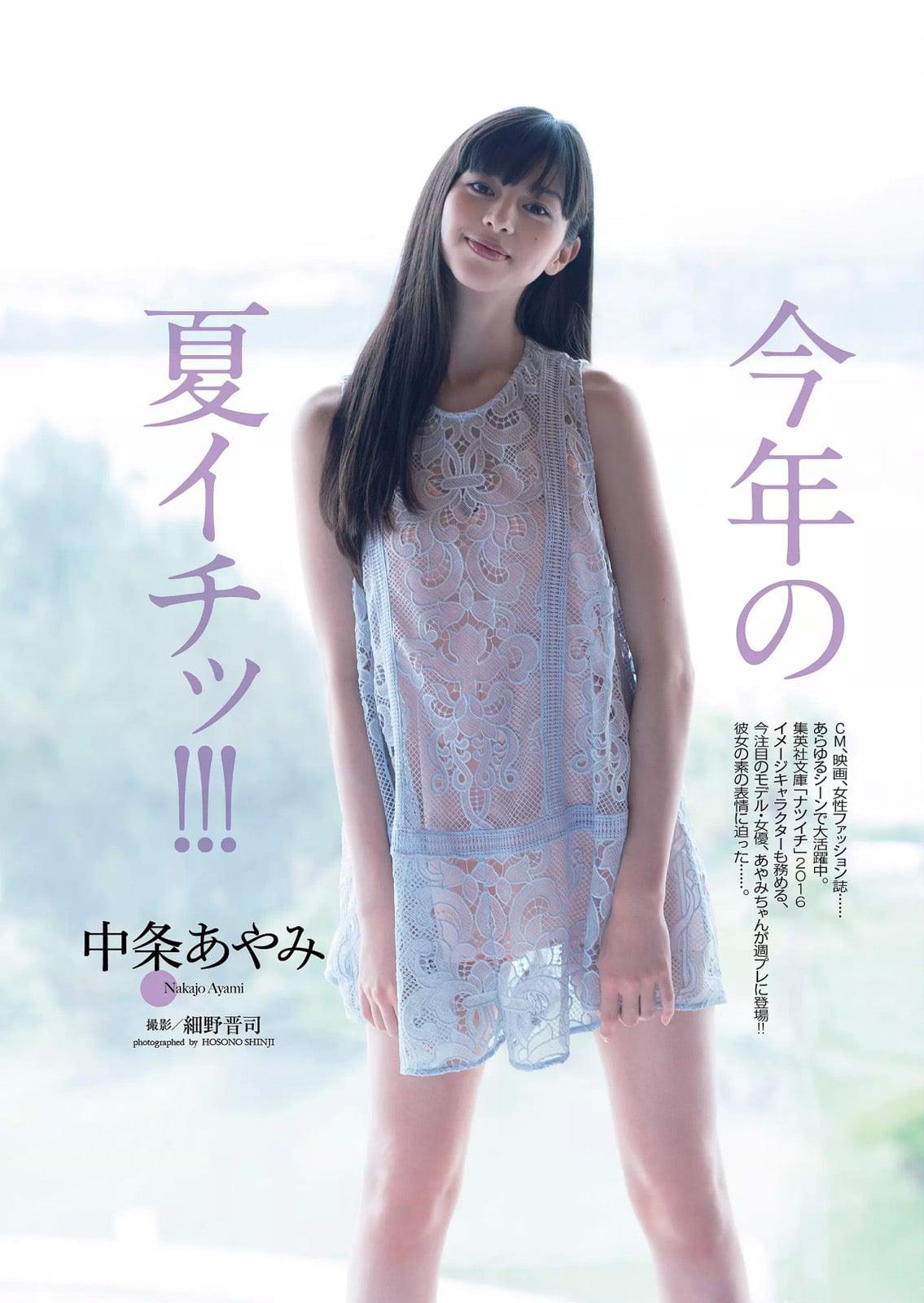 「週刊プレイボーイ 2016 No.31」中条あやみのミニスカートグラビア