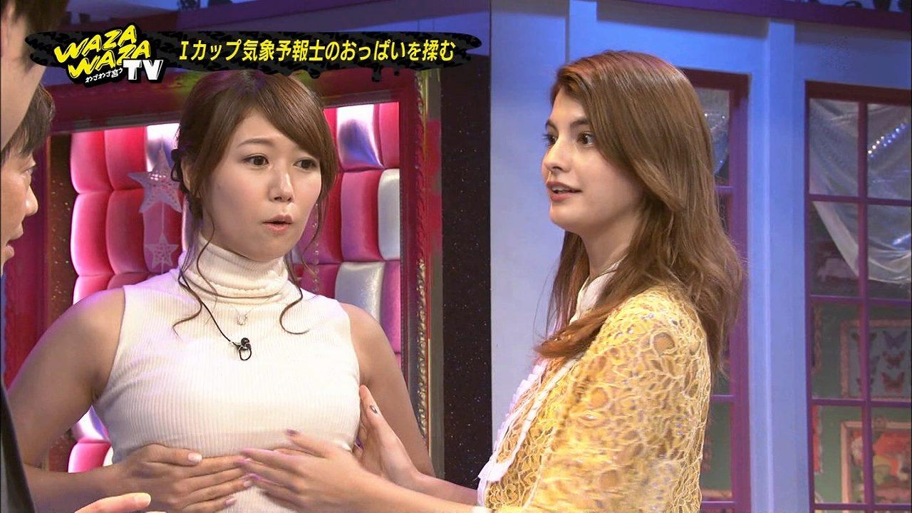 「わざわざ言うテレビ」で穂川果音のノースリーブニットおっぱいを触るマギー