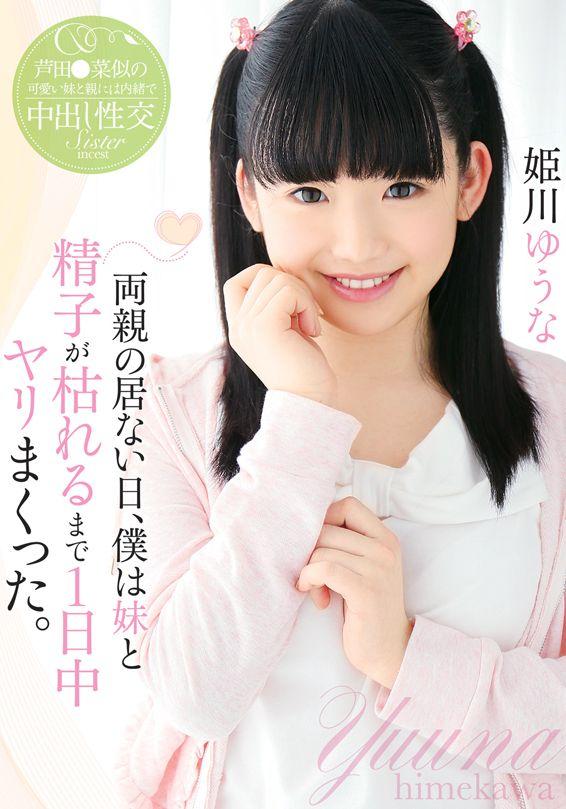 姫川ゆうなのAV「両親の居ない日、僕は妹と精子が枯れるまで1日中ヤリまくった」パッケージ写真
