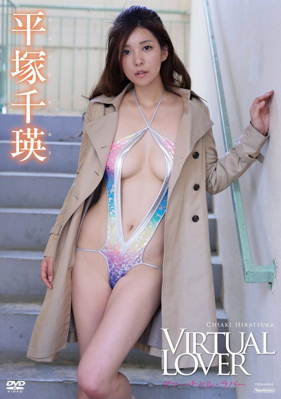 平塚千瑛のDVD「Virtual Lover」パッケージ写真