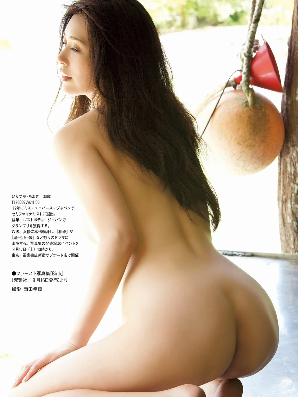 「FRIDAY(フライデー) 2016年 9/9 号」平塚千瑛のヌード画像