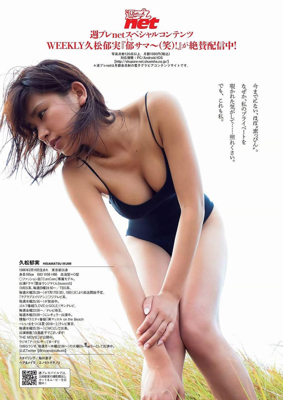 「週刊プレイボーイ 2016 No.31」久松郁実のスクール水着グラビア