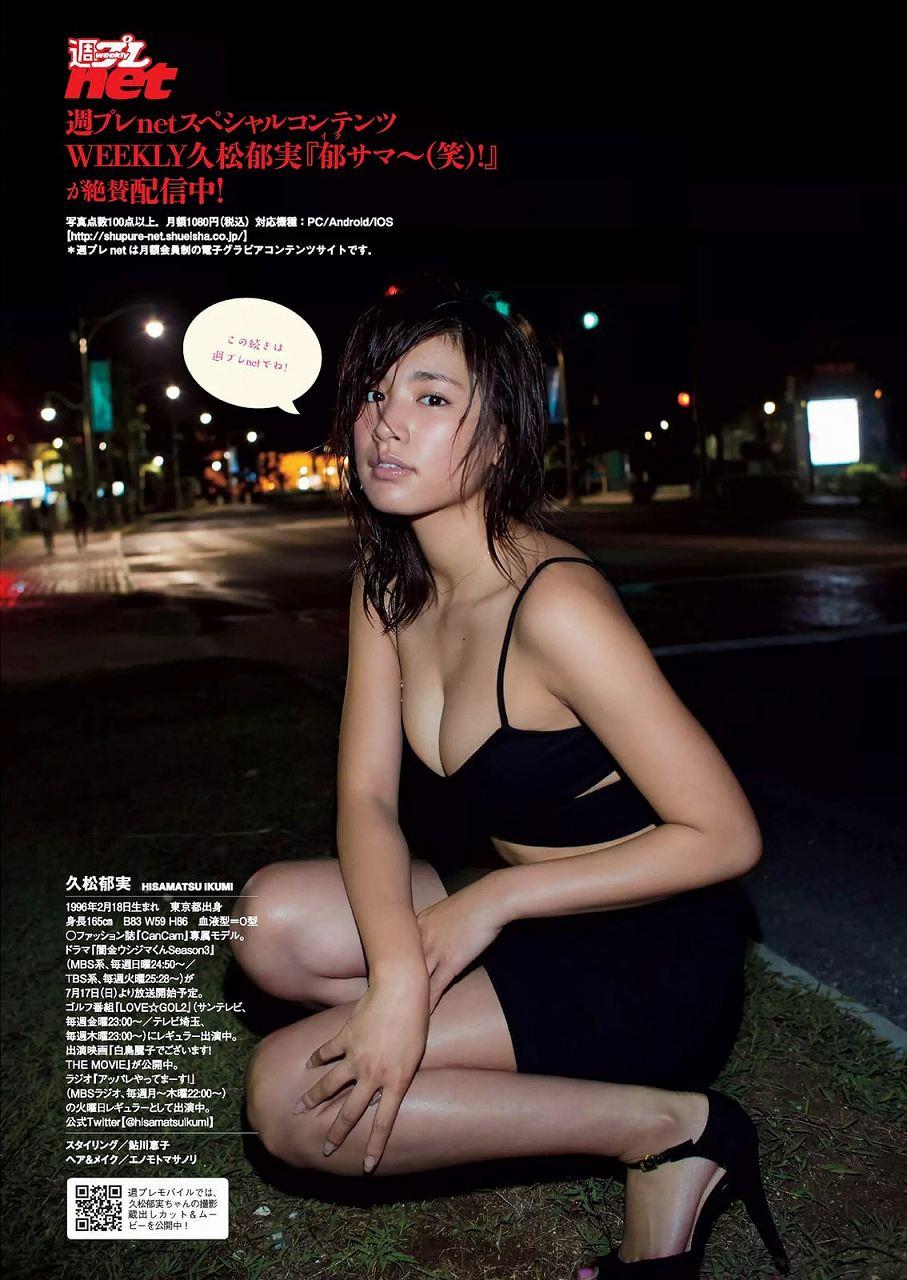 「週刊プレイボーイ 2016 No.29」久松郁実の変態ワンピースグラビア