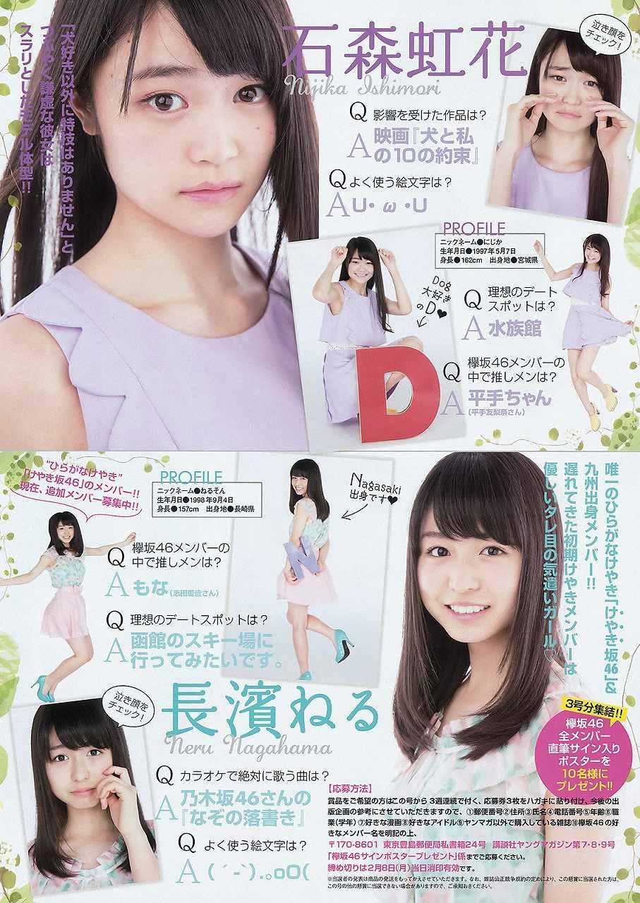 「ヤングマガジン 2016 No.7」欅坂46・石森虹花と長濱ねる
