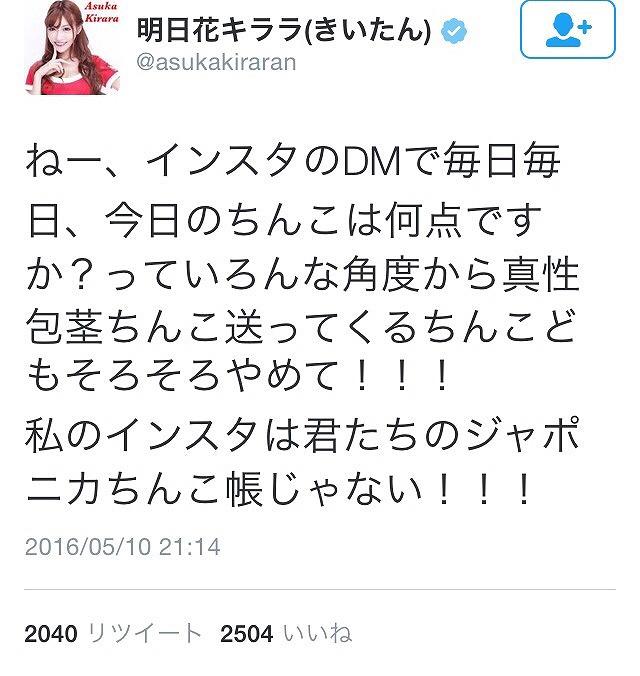AV女優・明日花キララのツイート「私のインスタは君たちのジャポニカちんこ帳じゃない」