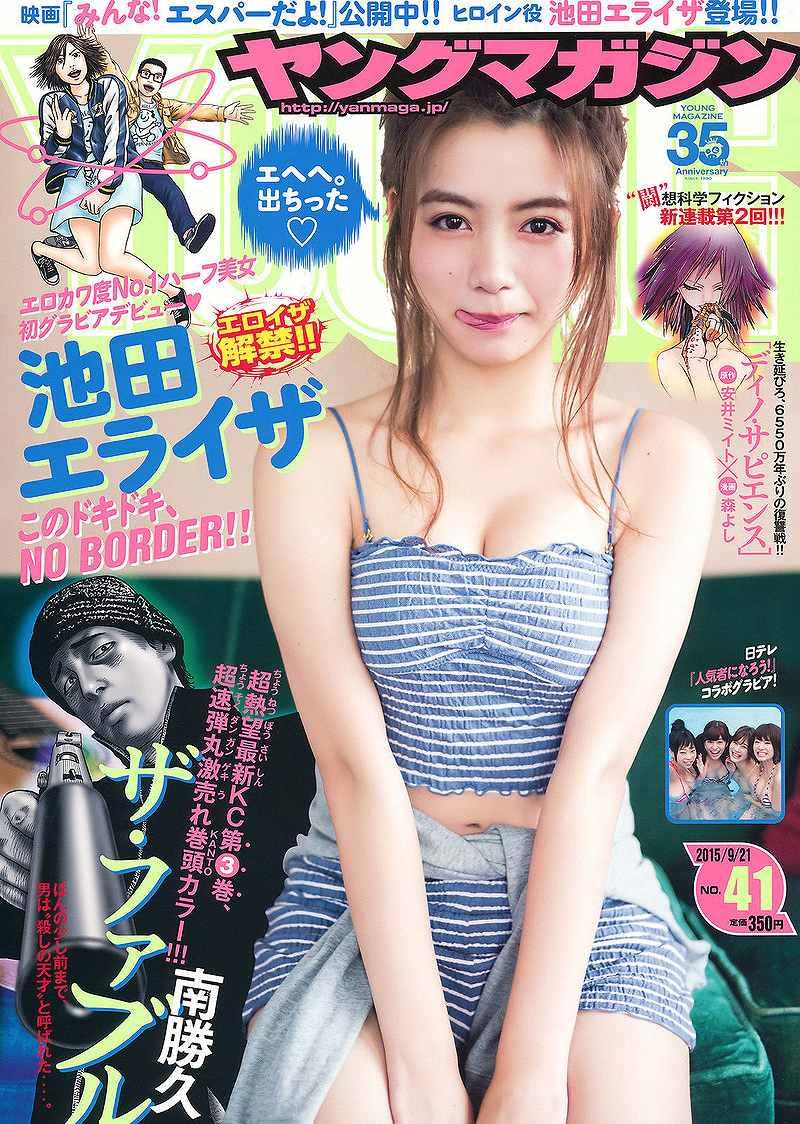 「ヤングマガジン 2015年 9/7 号」表紙の池田エライザ