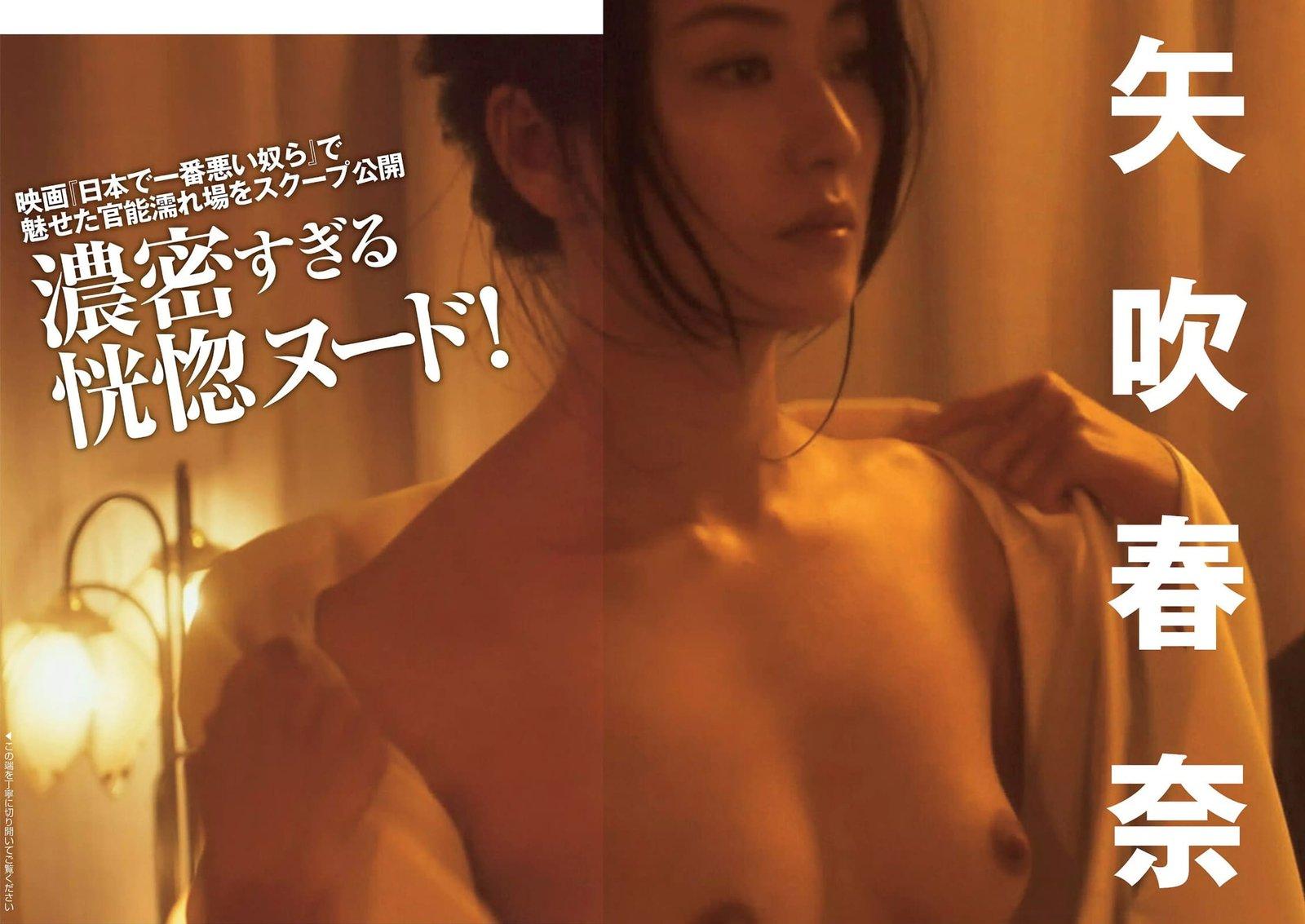 「週刊FLASH(フラッシュ) 2016年7月12日号」矢吹春奈のヌード