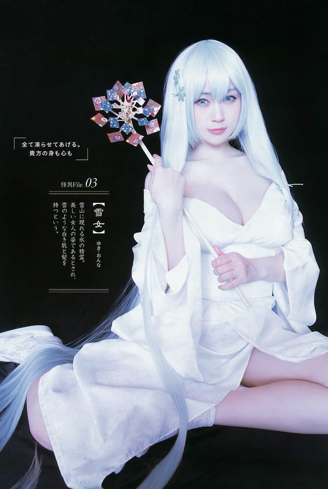 「ヤングガンガン 2016 No.17」御伽ねこむの雪女コスプレグラビア