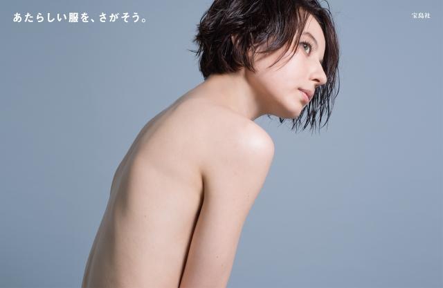 宝島社の新聞広告に登場した背中ヌードのベッキー