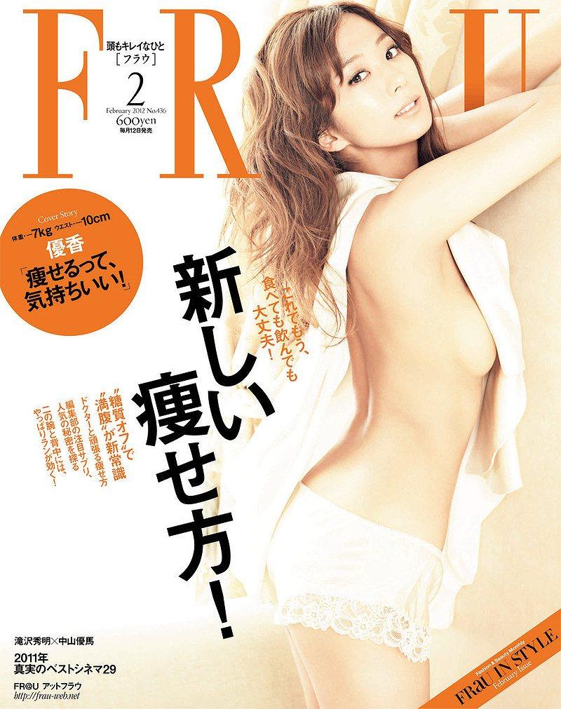 「FRaU (フラウ) 2012年 02月号」表紙、優香のトップレス横乳グラビア