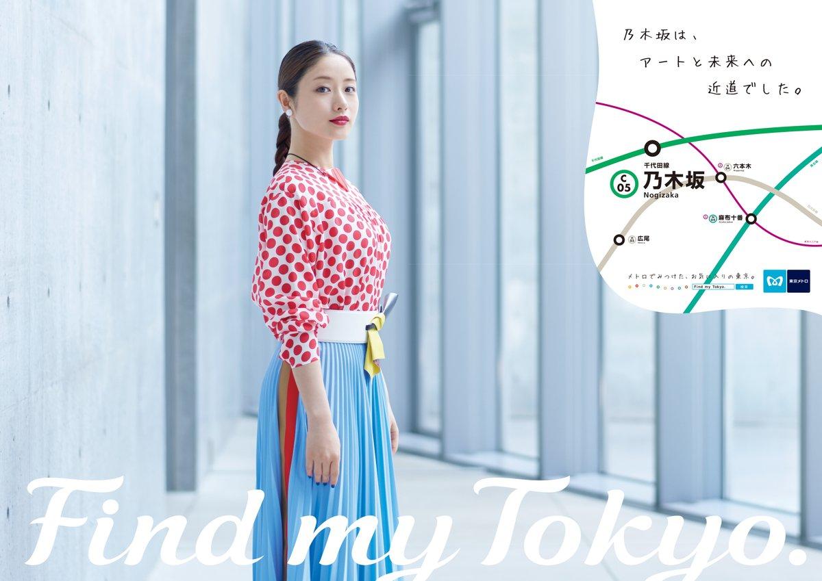 東京メトロのポスターの石原さとみ