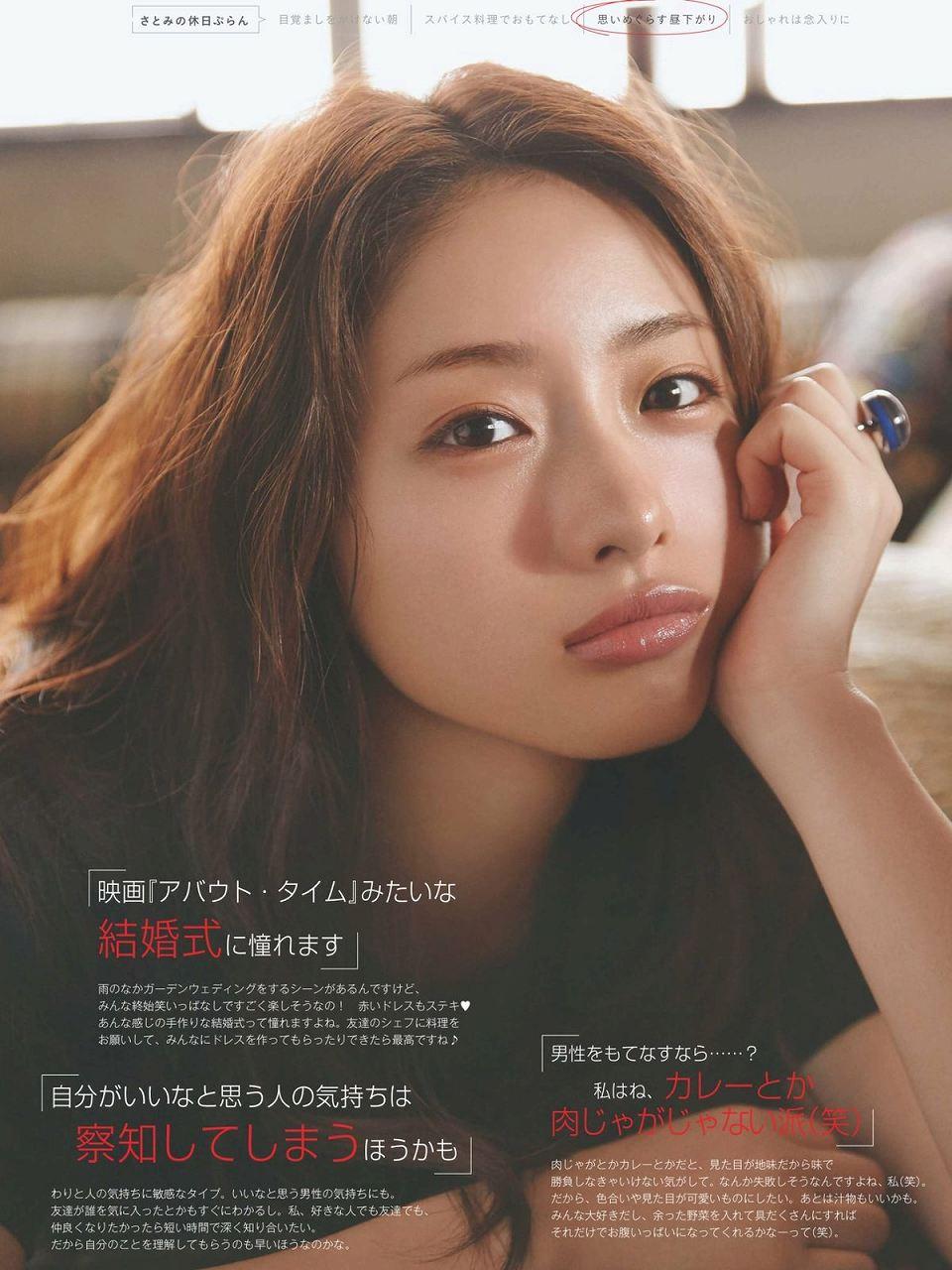 「with(ウィズ) 2016年9月号」石原さとみのグラビア