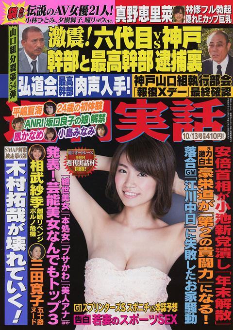 「週刊実話 2016年 10/6 号」表紙、真野恵里菜に林修フル勃起 隠れEカップ巨乳