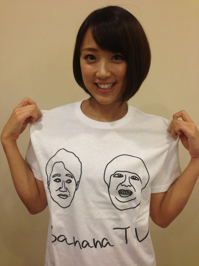 バナナマンTシャツを着た竹内由恵