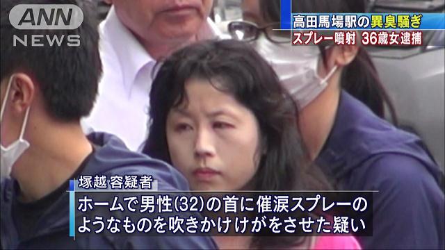 高田馬場駅異臭事件で逮捕された塚越裕美子容疑者