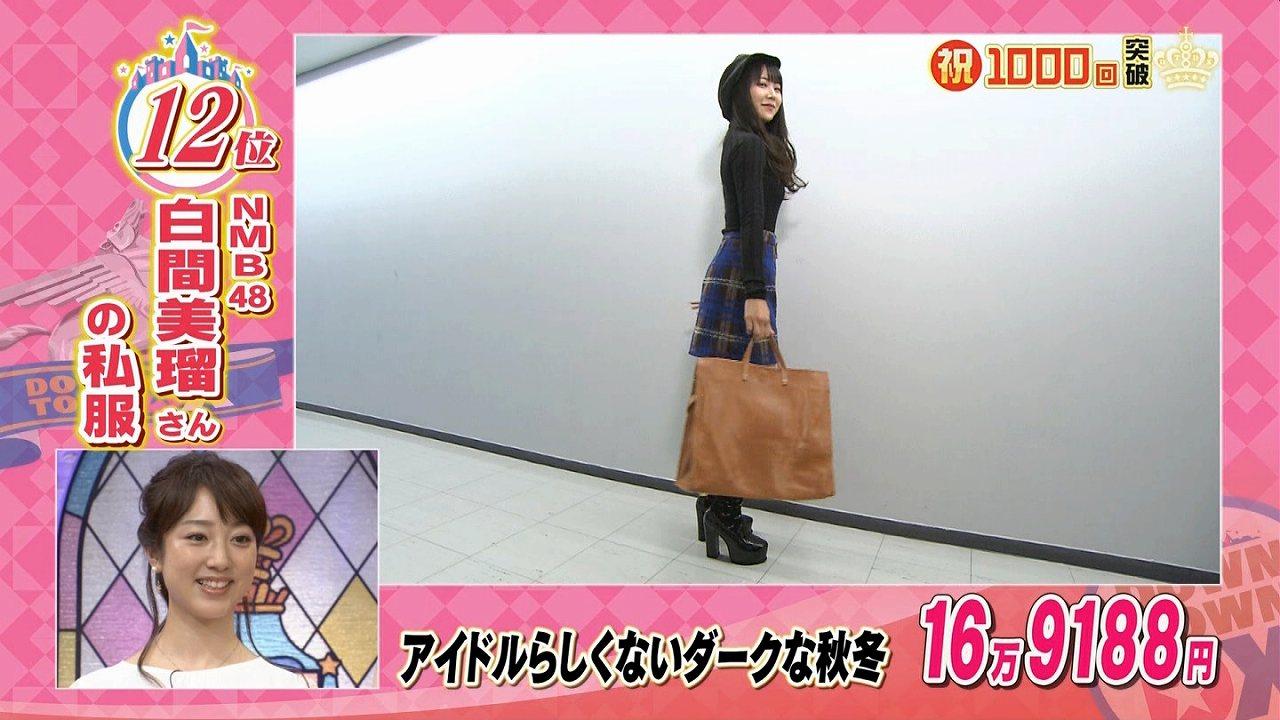「ダウンタウンDX 1000回突破SP」スターの私服、ニットの私服を披露した白間美瑠の着衣巨乳