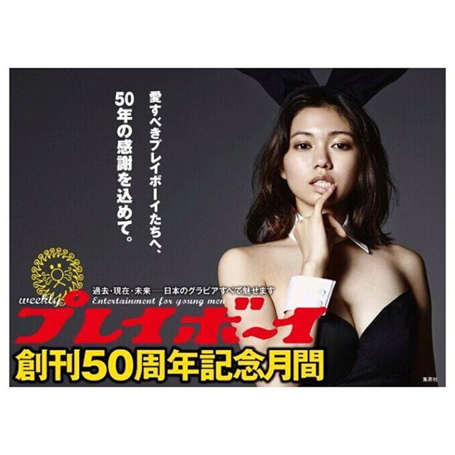 「週刊プレイボーイ 2016 No.43」二階堂ふみのセクシーバニーガールコスプレグラビア