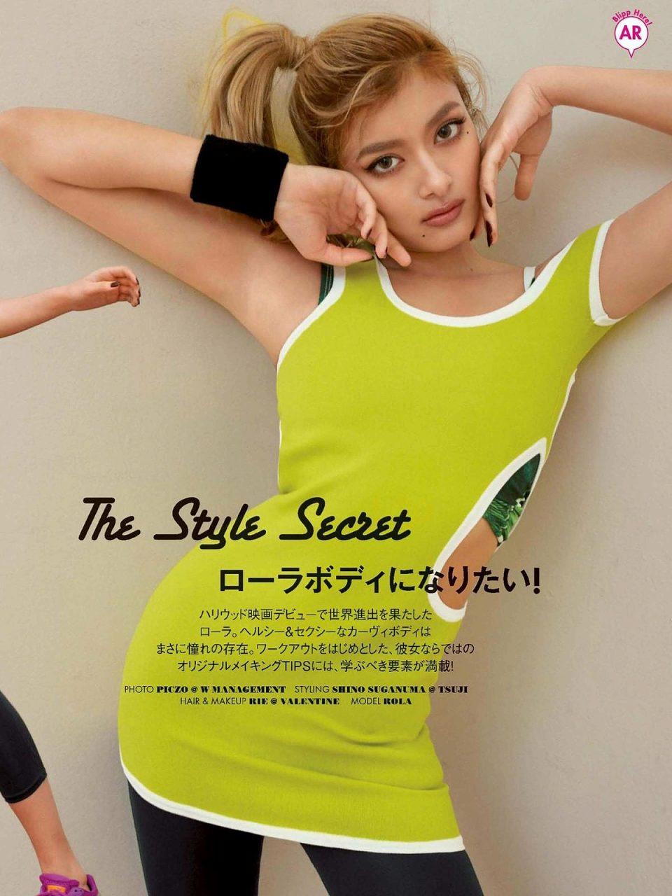「ELLE girl (エル・ガール) 2016年 07月号」ローラのスポーツウェアグラビア