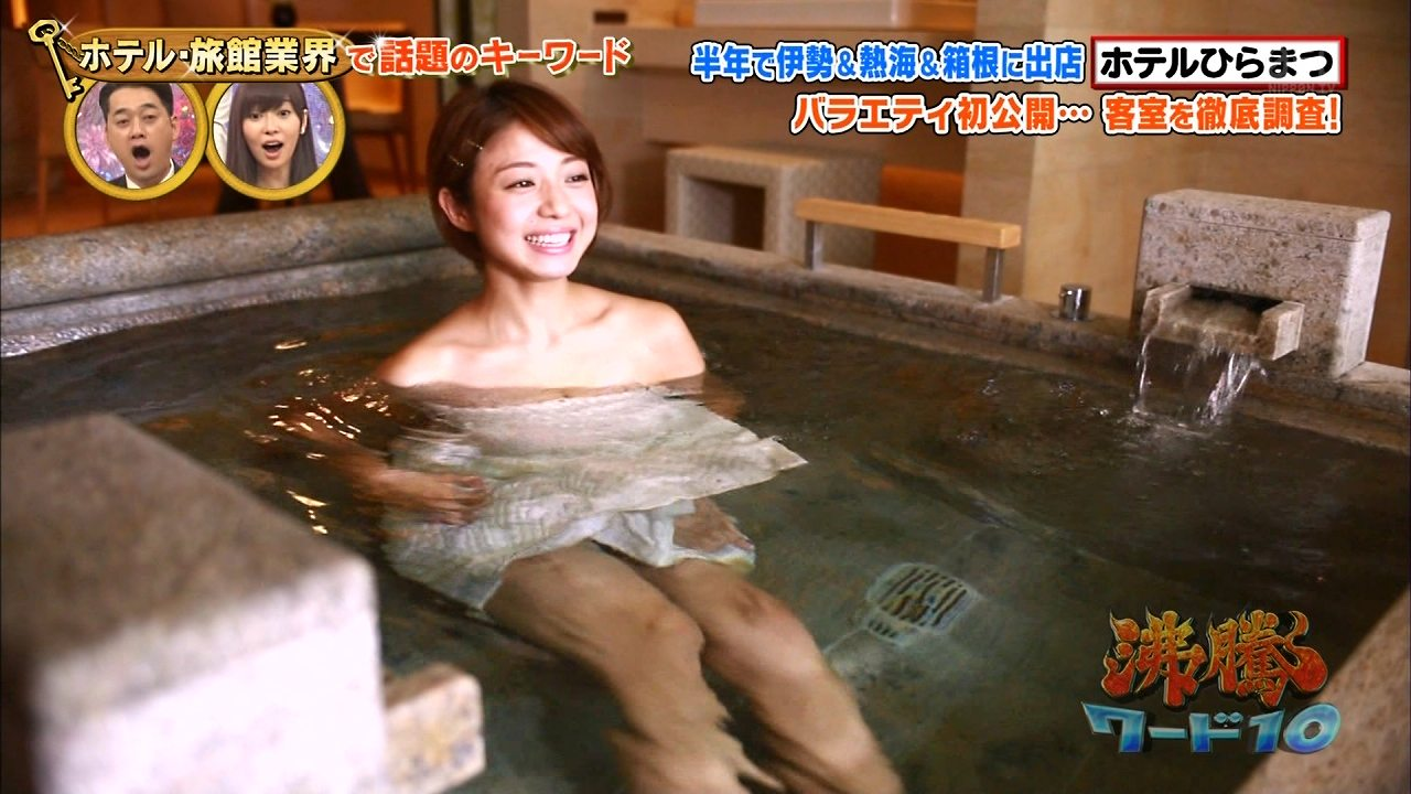 日テレ「沸騰ワード10」の温泉レポートでバスタオル一枚で入浴した中村静香のマン毛ポロリ