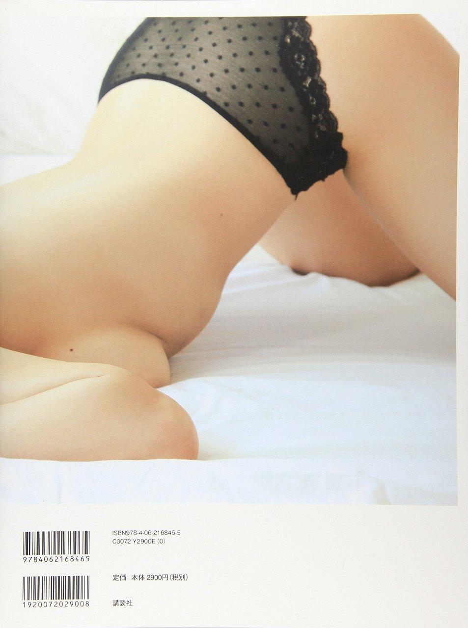 古瀬絵理の写真集「蜜[mits]」表紙
