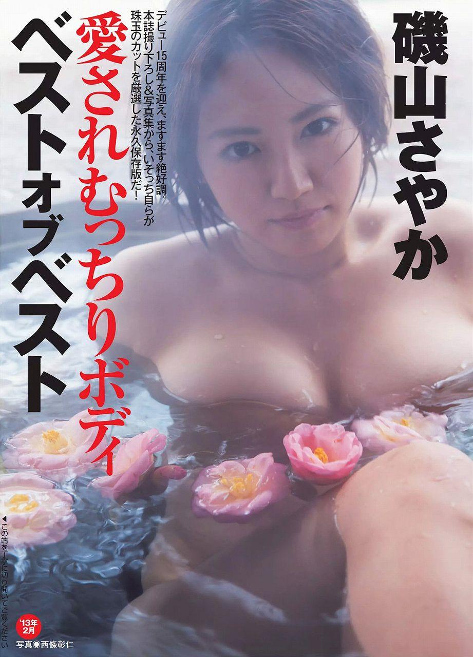 「FLASH(フラッシュ) 2015年 12/1 号」磯山さやかの全裸入浴グラビア