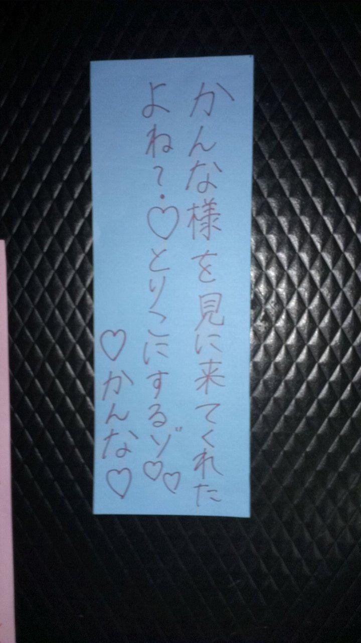 橋本環奈の直筆のメッセージ