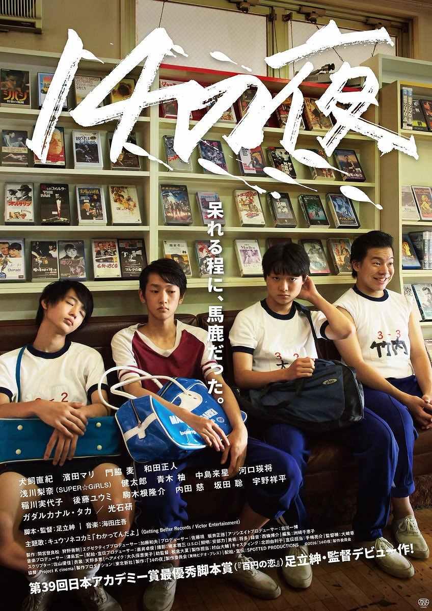 映画「14の夜」のポスター