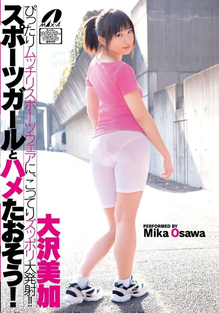 大沢美加のAV「スポーツガールをハメたおそう!」パッケージ写真