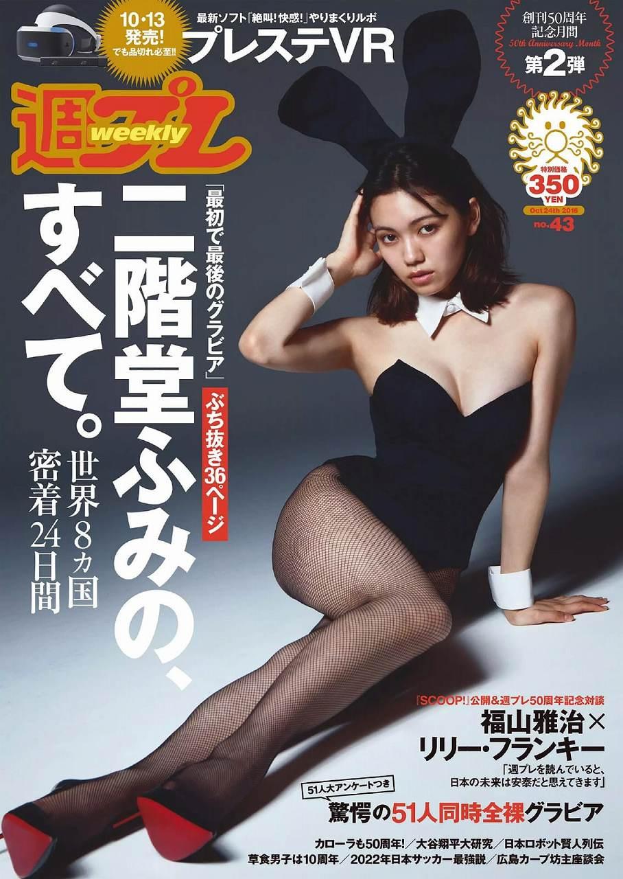 「週刊プレイボーイ 2016 No.43」二階堂ふみのバニーガールコスプレグラビア