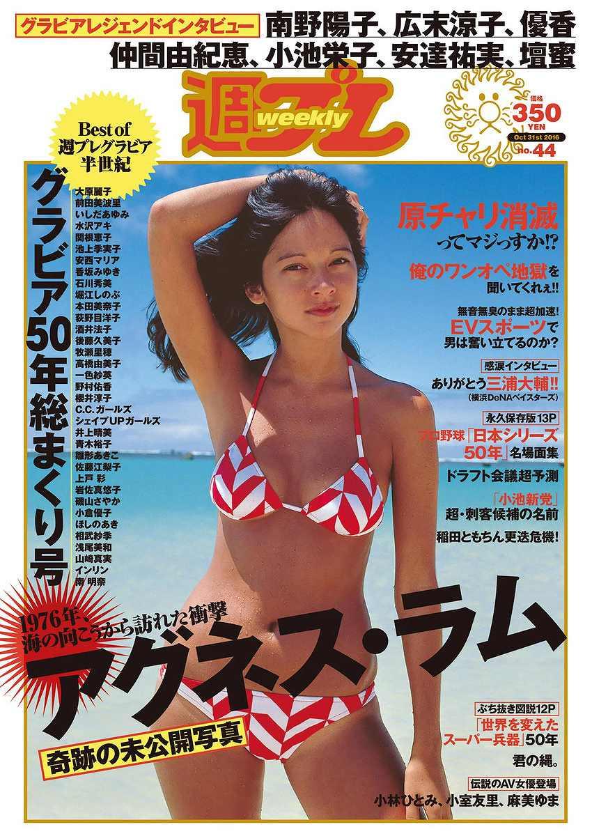 「週刊プレイボーイ 2016年 10/31 号」表紙のアグネス・ラム