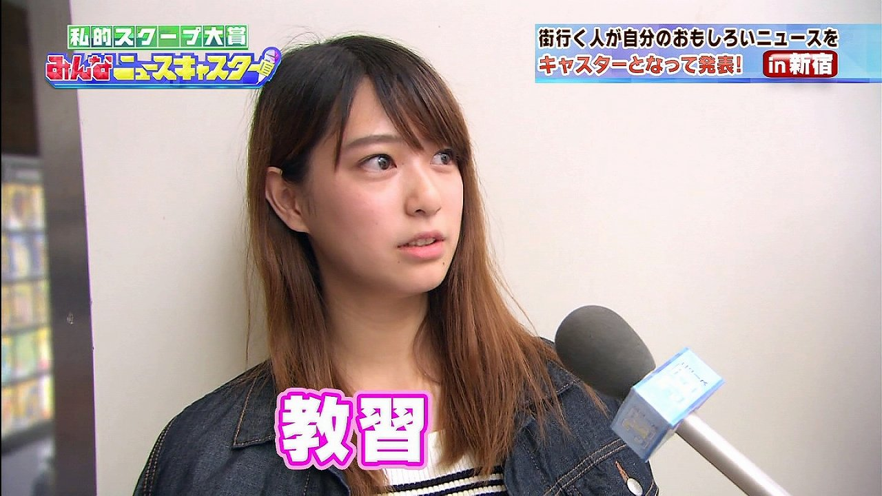「私的スクープ大賞 みんなニュースキャスター」でインタビューを受けた可愛すぎる素人の女の子