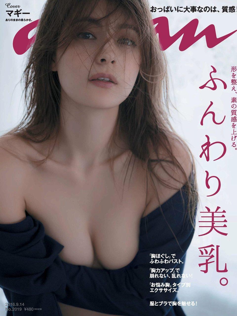 「anan (アンアン) 2016年 9月14日号 No.2019」表紙のマギー