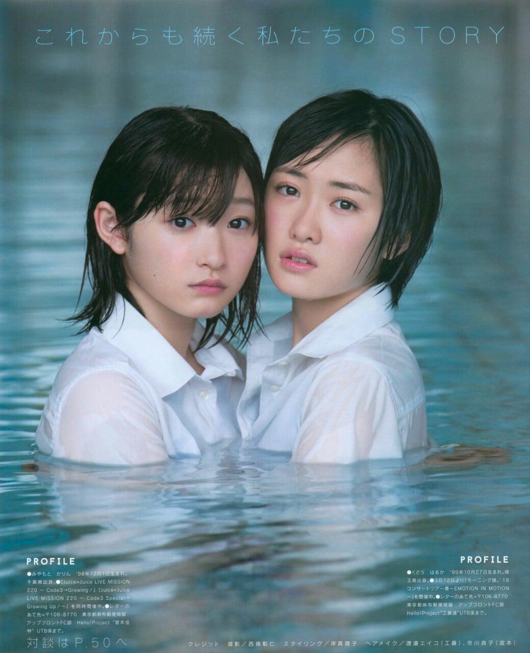 「UTB+ (アップ トゥ ボーイ プラス) vol.31」宮本佳林と工藤遥のずぶ濡れグラビア