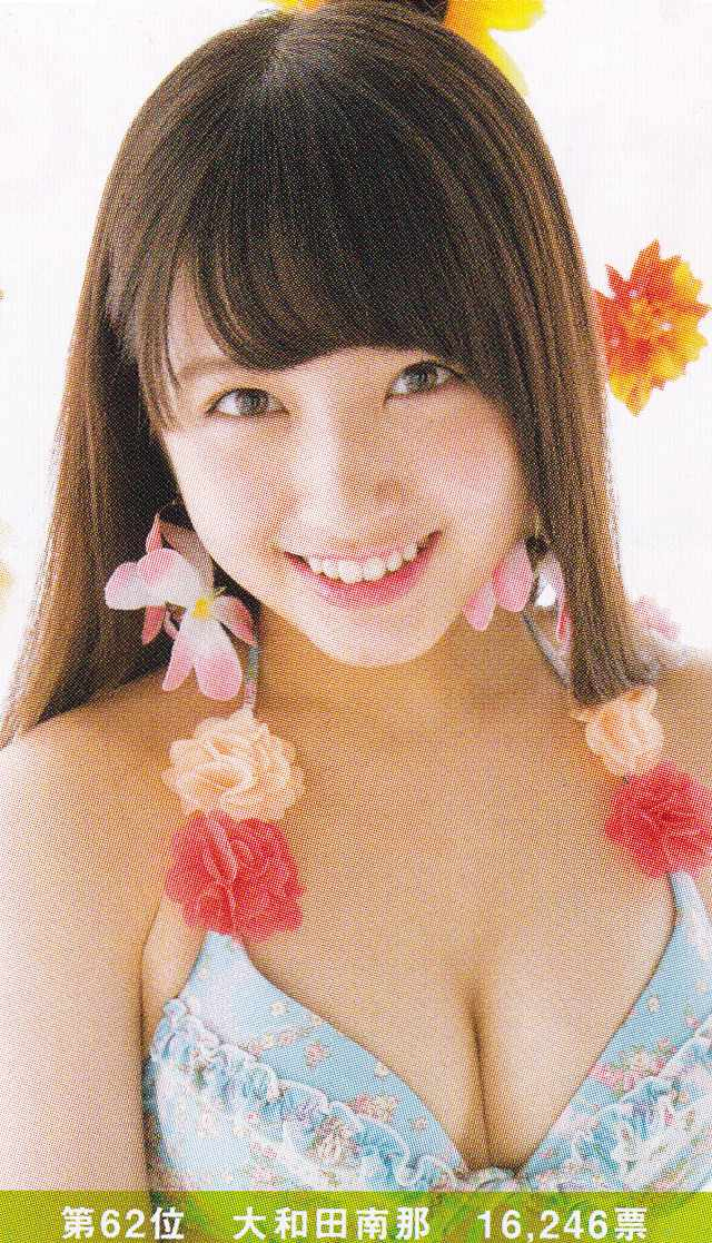 「AKB48総選挙! 水着サプライズ発表2016」でビキニの水着を着た大和田南那